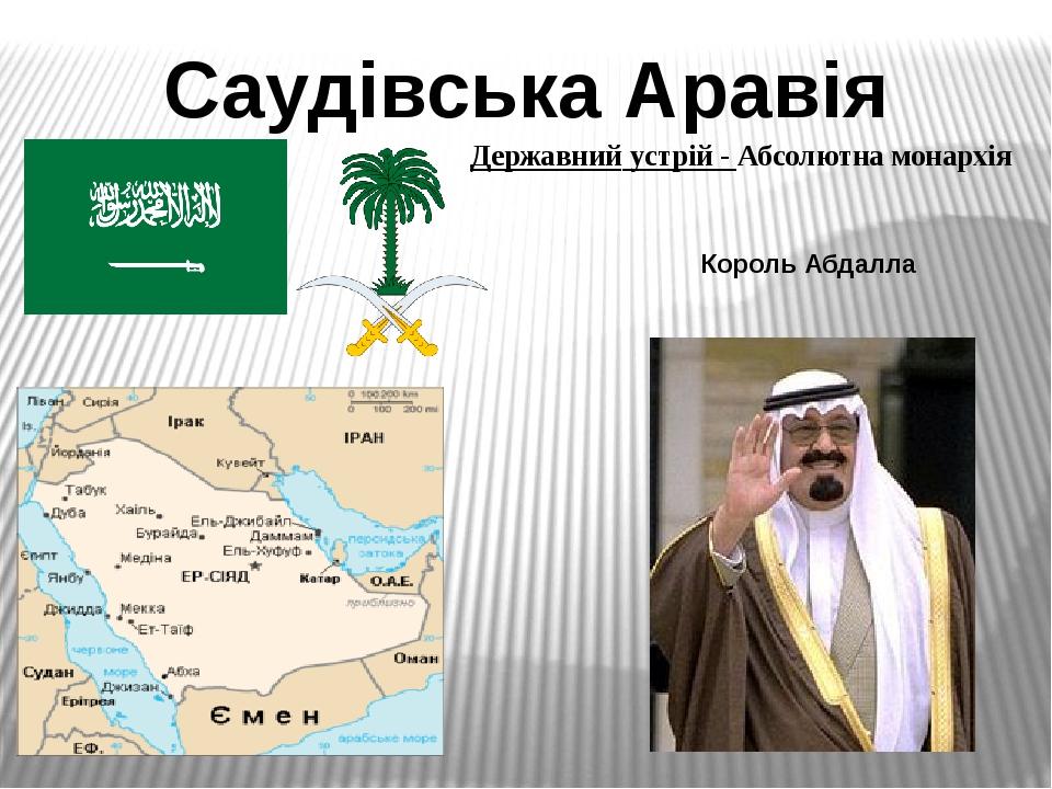 Король Абдалла Саудівська Аравія Державний устрій - Абсолютна монархія