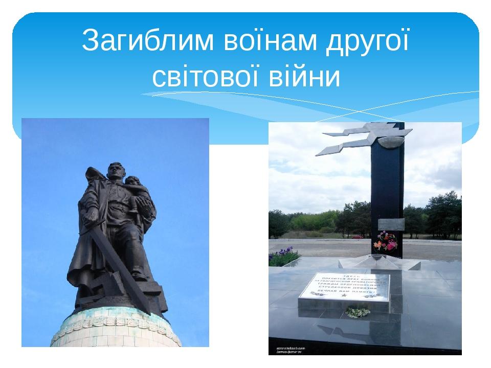 Загиблим воїнам другої світової війни