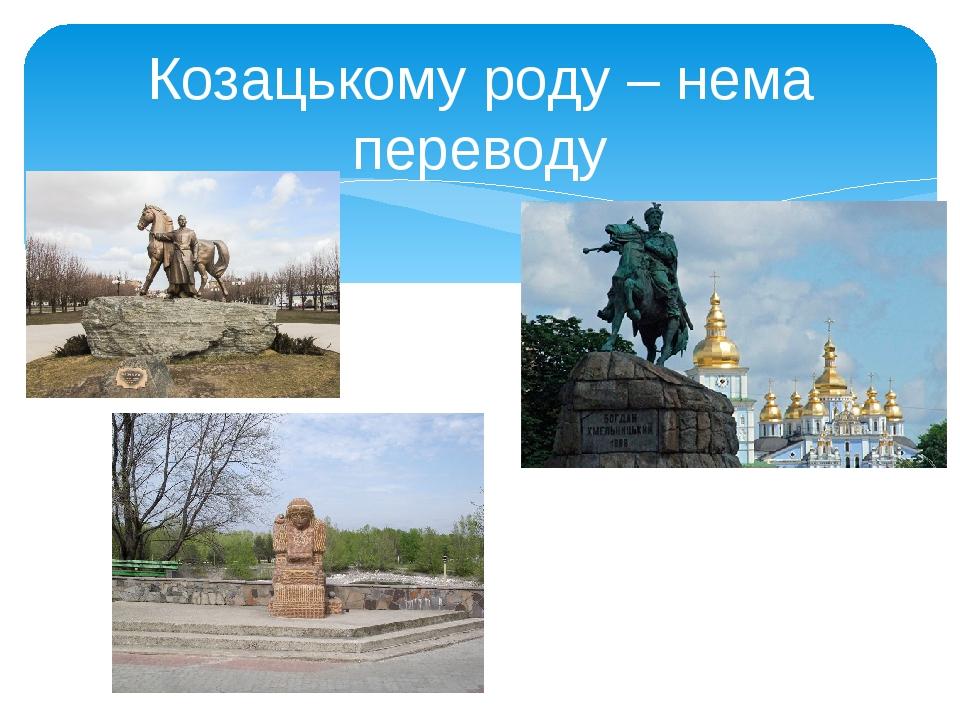Козацькому роду – нема переводу