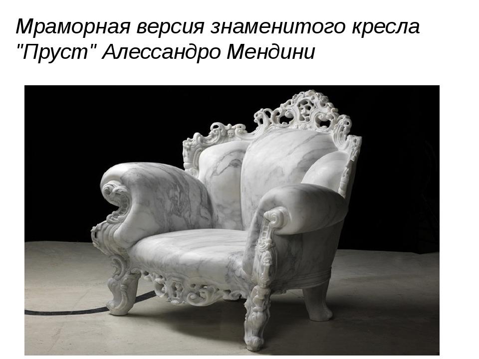 """Мраморная версия знаменитого кресла """"Пруст"""" Алессандро Мендини"""