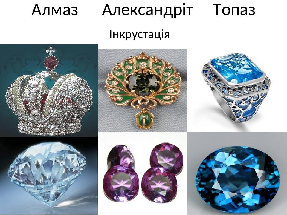 Алмаз Александріт Топаз Інкрустація