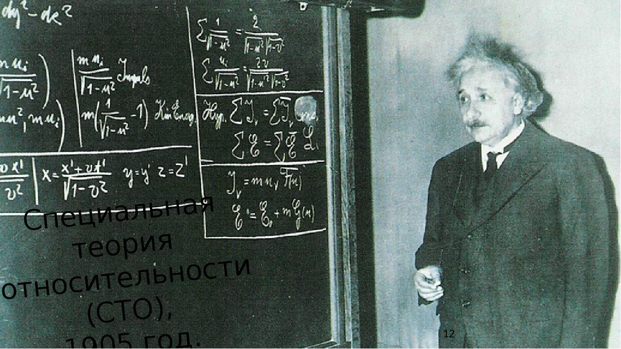 Специальная теория относительности (СТО), 1905 год.