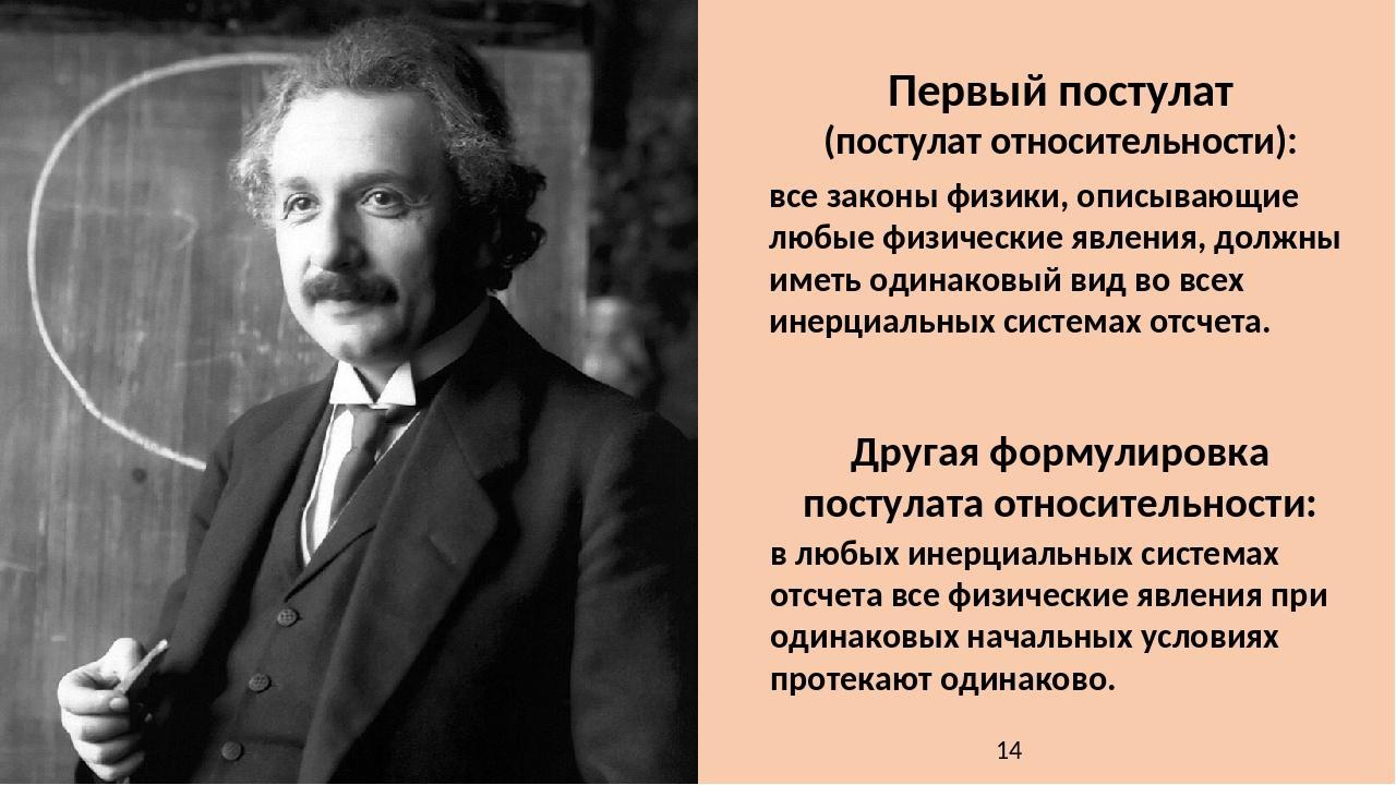 Первый постулат (постулат относительности): в любых инерциальных системах отсчета все физические явления при одинаковых начальных условиях протекаю...
