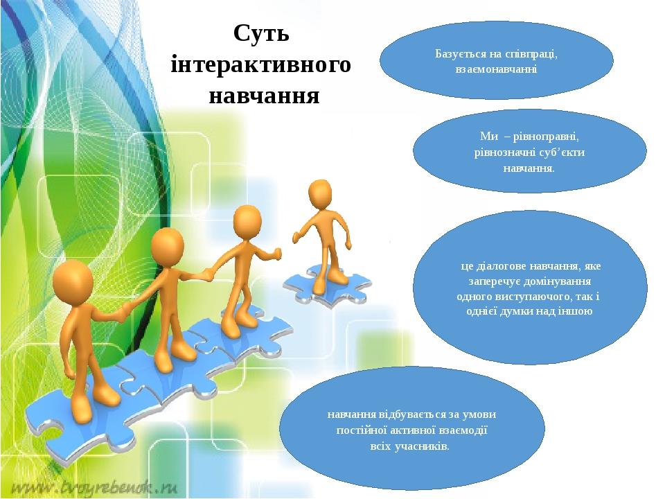 Базується на співпраці, взаємонавчанні це діалогове навчання, яке заперечує домінування одного виступаючого, так і однієї думки над іншою навчання ...