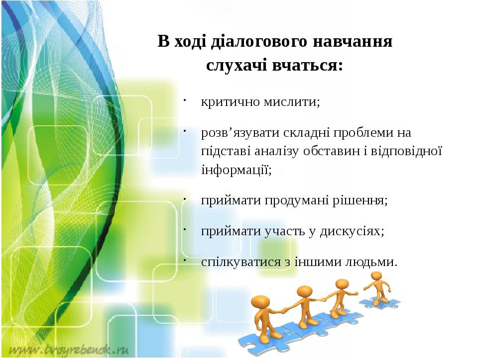 критично мислити; розв'язувати складні проблеми на підставі аналізу обставин і відповідної інформації; приймати продумані рішення; приймати участь ...