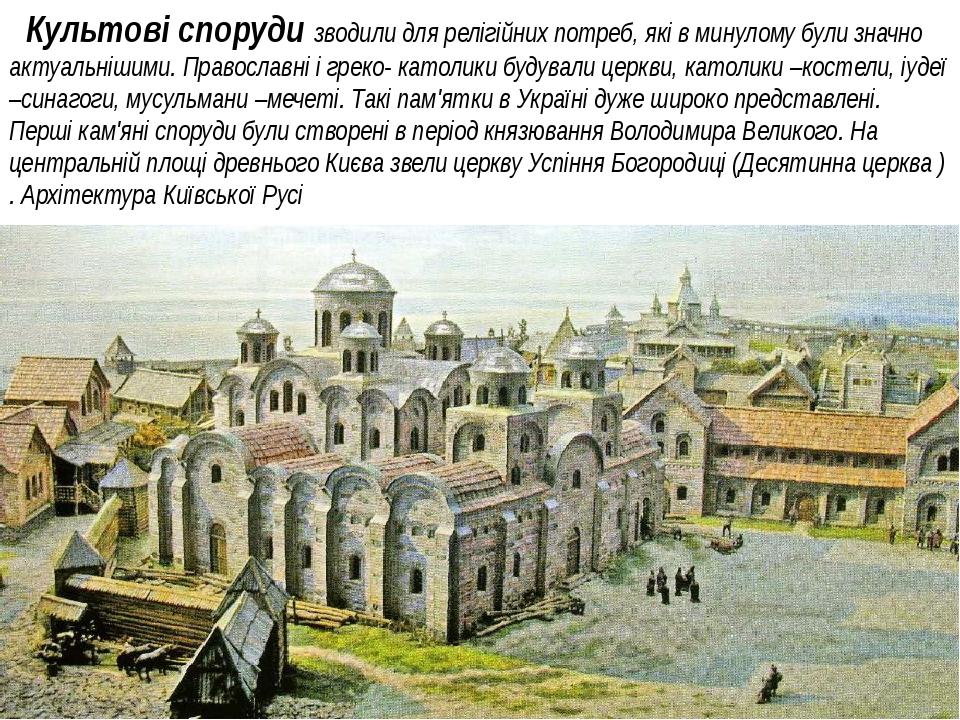 Культові споруди зводили для релігійних потреб, які в минулому були значно актуальнішими. Православні і греко- католики будували церкви, католики –...