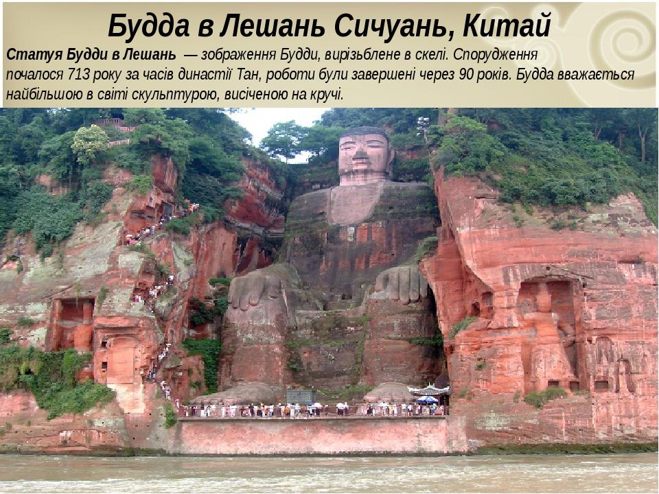 Будда в Лешань Сичуань, Китай Статуя Будди в Лешань— зображенняБудди, вирізьблене в скелі.Спорудження почалося713року за часівдинастії Тан, ...