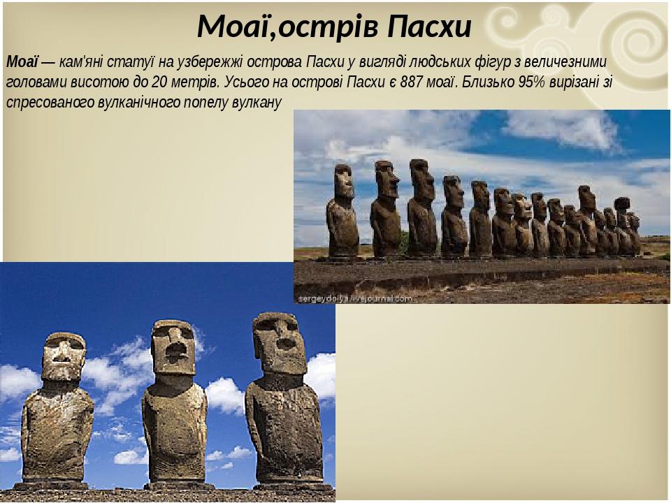 Моаї,острів Пасхи Моаї— кам'яністатуї на узбережжіострова Пасхиу вигляді людських фігур з величезними головами висотою до 20метрів. Усього на ...