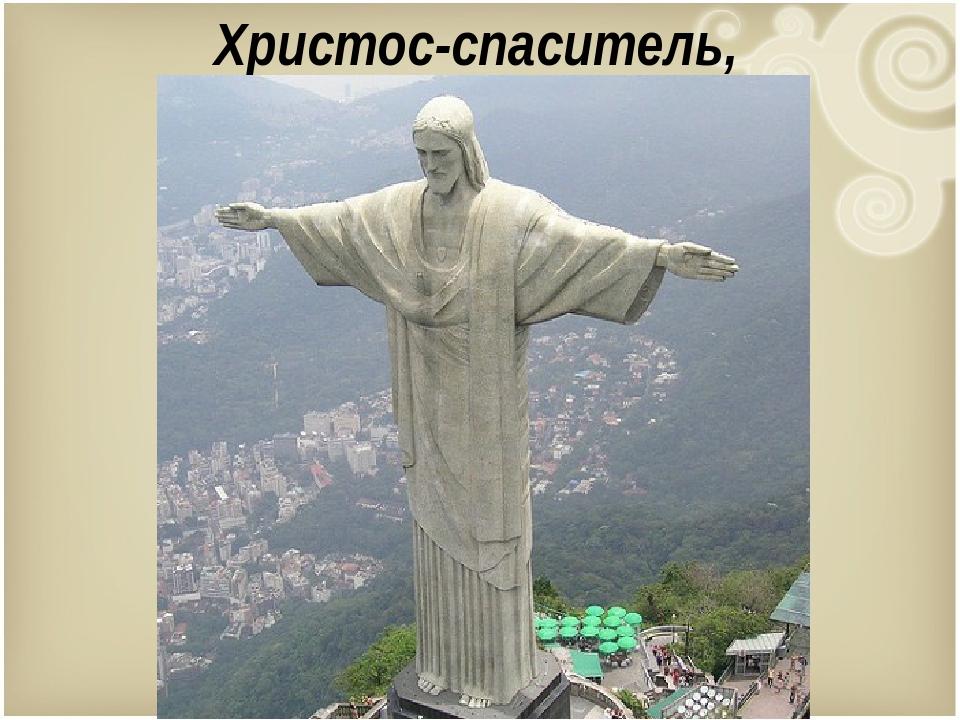 Христос-спаситель, Ріо-де-Жанейро Символ Християнства. Побудована у 1931 році