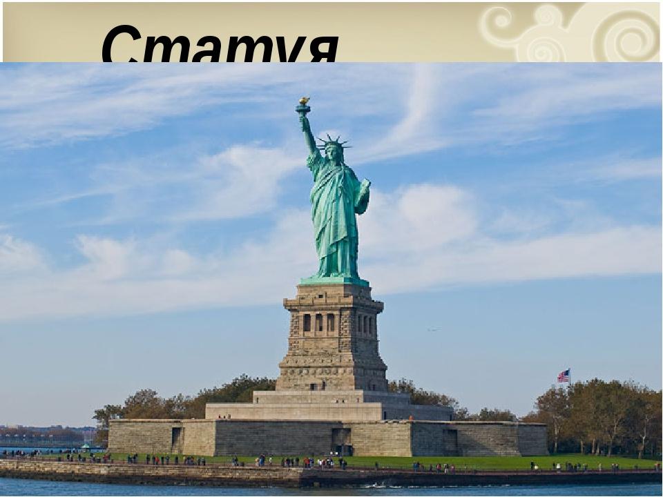 Статуя свободи, Нью-Йорк Побудована у 1886 році