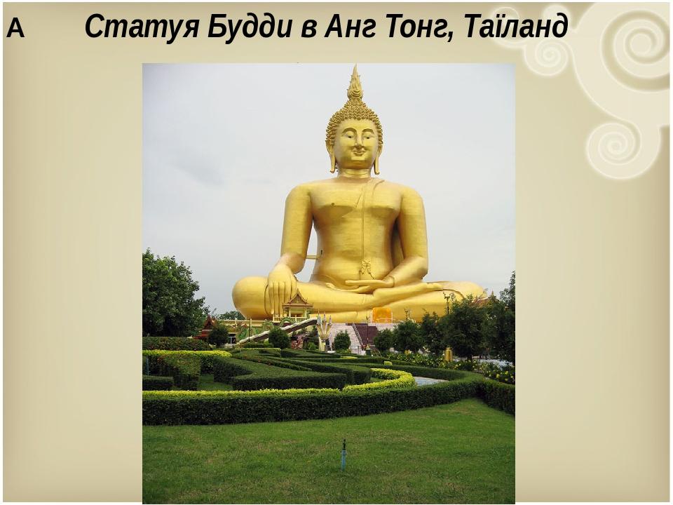 Статуя Будди в Анг Тонг, Таїланд Побудована у 2008 році