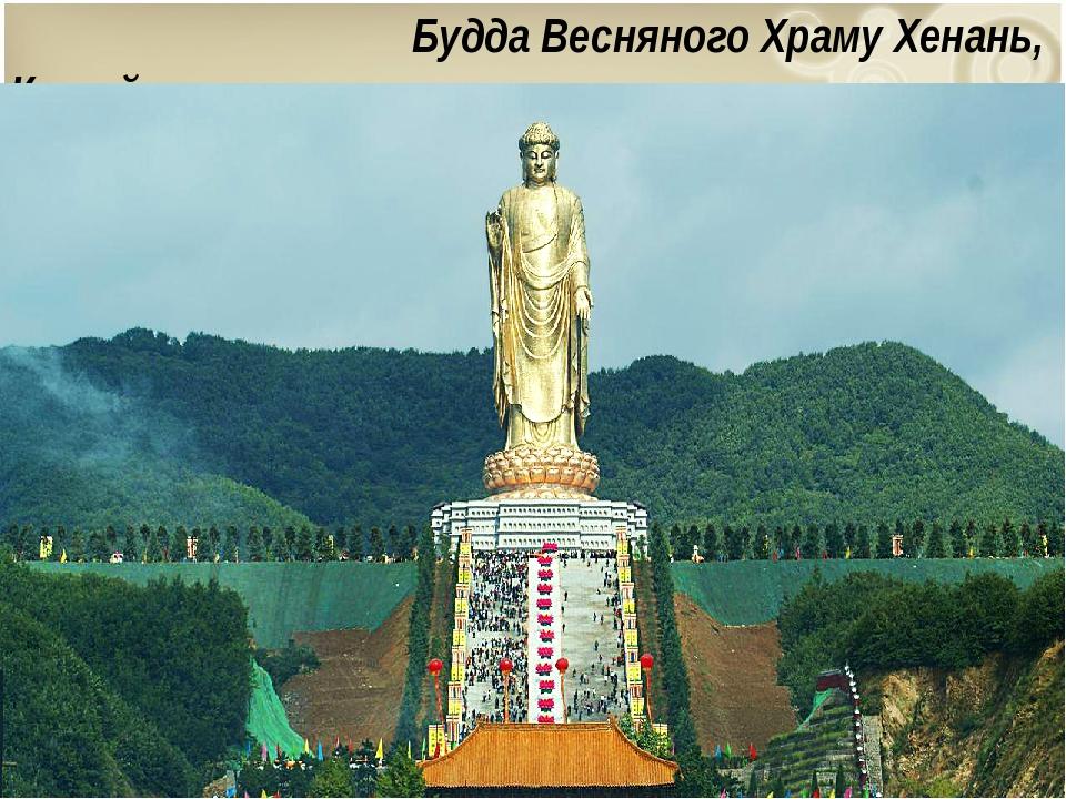 Будда Весняного Храму Хенань, Китай Побудована у 2002 році