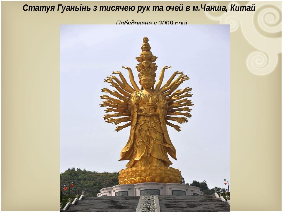 Статуя Гуаньінь з тисячею рук та очей в м.Чанша, Китай Побудована у 2009 році