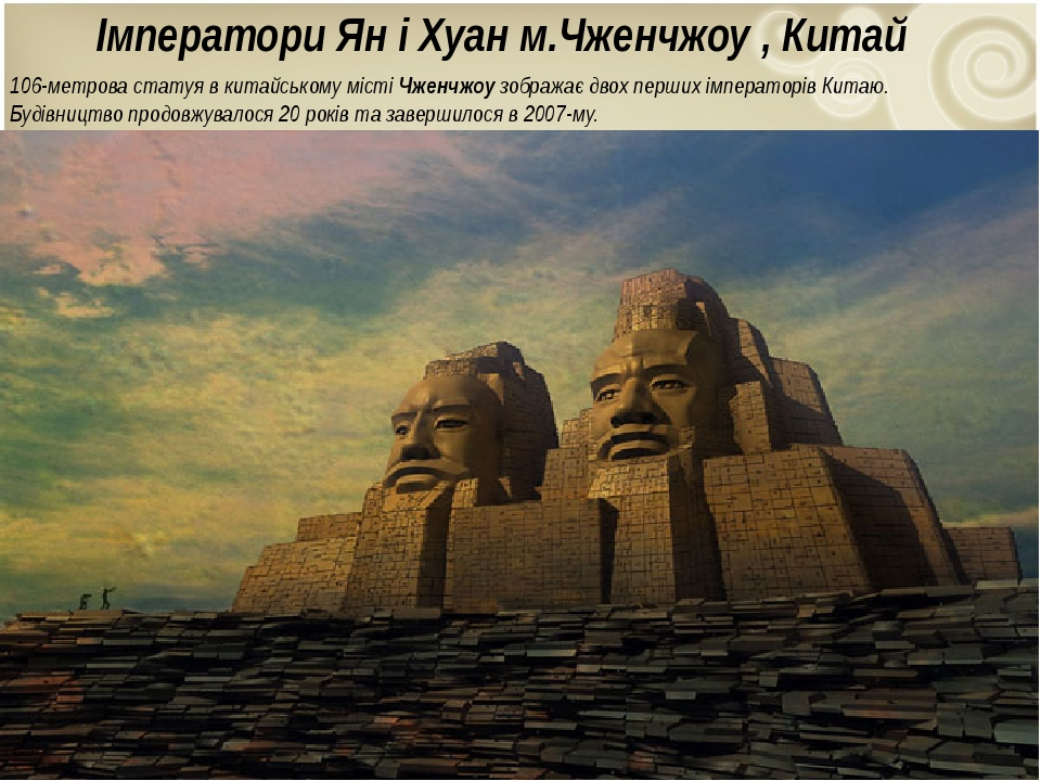 Імператори Ян і Хуан м.Чженчжоу , Китай 106-метрова статуя в китайському містіЧженчжоузображає двох перших імператорів Китаю. Будівництво продовж...