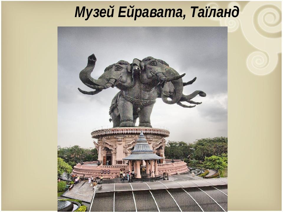 Музей Ейравата, Таїланд Побудована у 2004 році