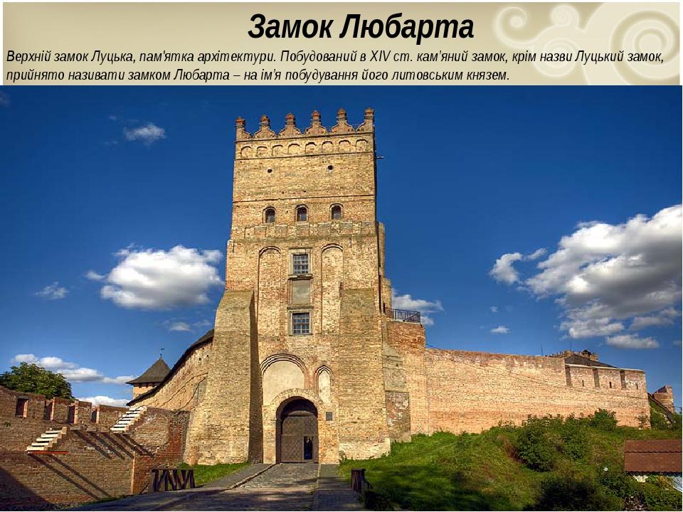 Замок Любарта Верхній замокЛуцька,пам'ятка архітектури. Побудований в XIV ст. кам'яний замок, крім назви Луцький замок, прийнято називати замком ...