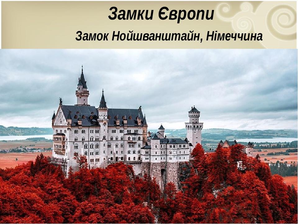 Замок Нойшванштайн, Німеччина Цей романтичний замок побудував король Баварії Людвіг II в середині XIX ст. Замки Європи