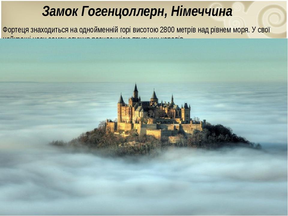 Замок Гогенцоллерн, Німеччина Фортеця знаходиться на однойменній горі висотою 2800 метрів над рівнем моря. У свої найкращі часи замок служив резиде...