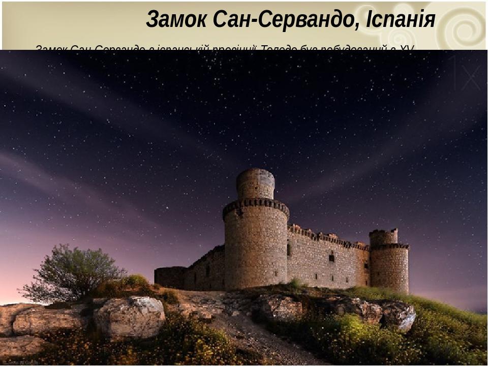 Замок Сан-Сервандо, Іспанія Замок Сан-Сервандо в іспанській провінції Толедо був побудований в XV столітті і протягом 100 років служив потужним арт...