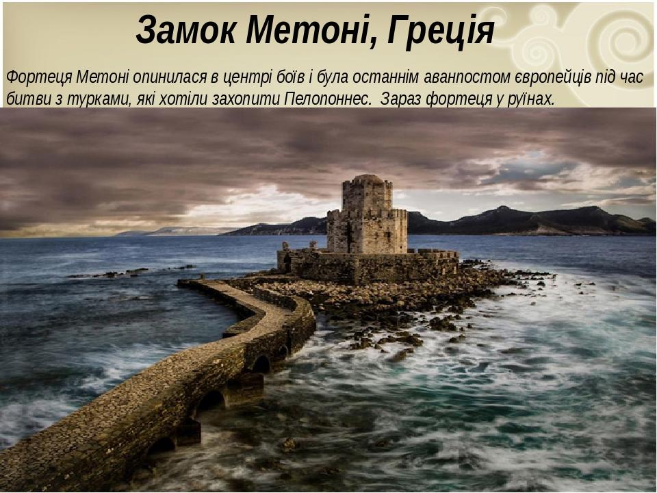 Замок Метоні, Греція Фортеця Метоні опинилася в центрі боїв і була останнім аванпостом європейців під час битви з турками, які хотіли захопити Пело...