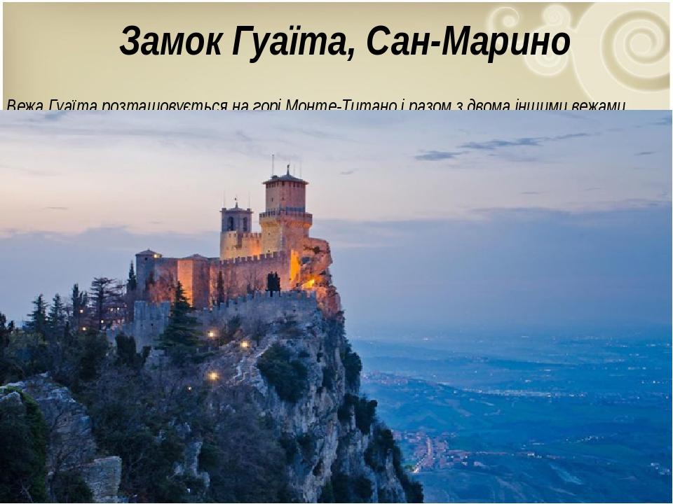 Замок Гуаїта, Сан-Марино Вежа Гуаїта розташовується на горі Монте-Титано і разом з двома іншими вежами захищає Сан-Марино, найстарішу державу Європи.