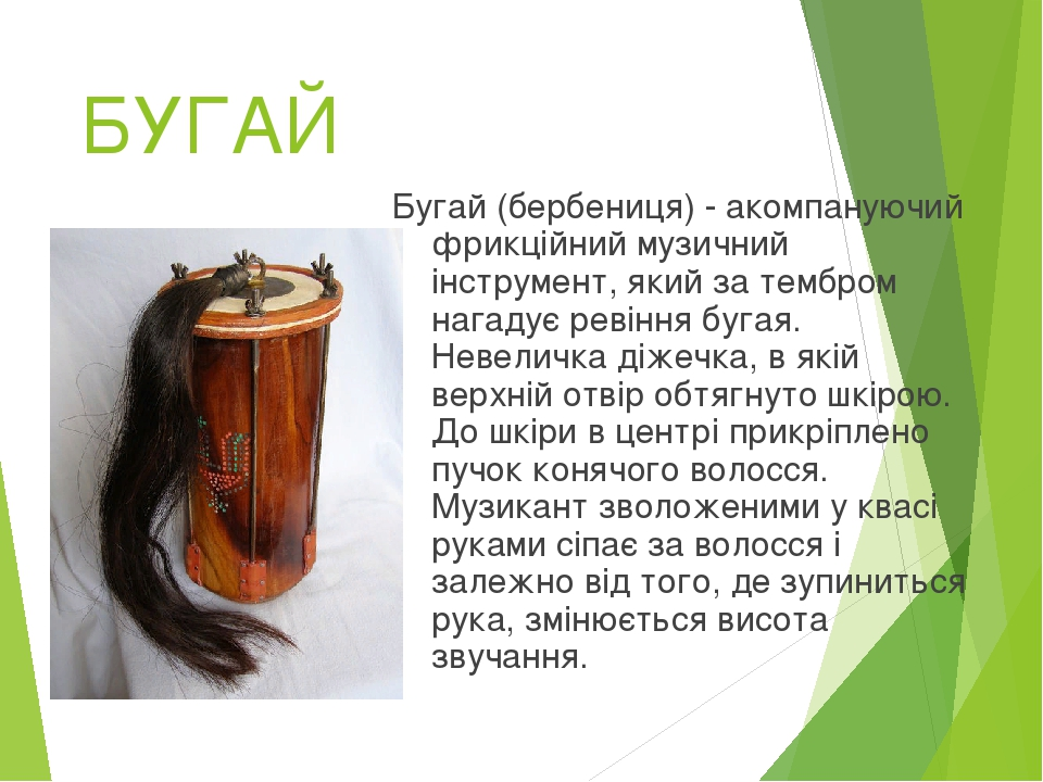 БУГАЙ Бугай (бербениця) - акомпануючий фрикційний музичний інструмент, який за тембром нагадує ревіння бугая. Невеличка діжечка, в якій верхній отв...