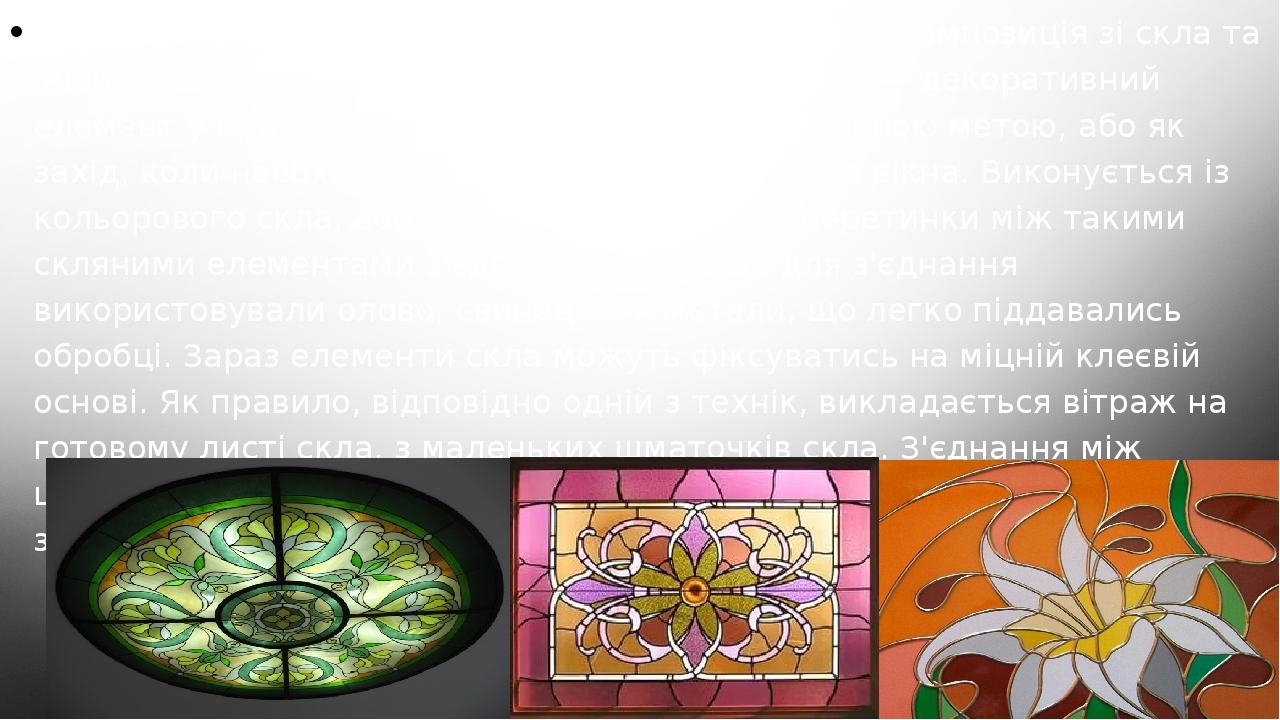 Вітра́ж орнаментальна або сюжетна декоративна композиція зі скла та інших матеріалів, що пропускають світло.Вітраж — декоративний елемент у прикраш...