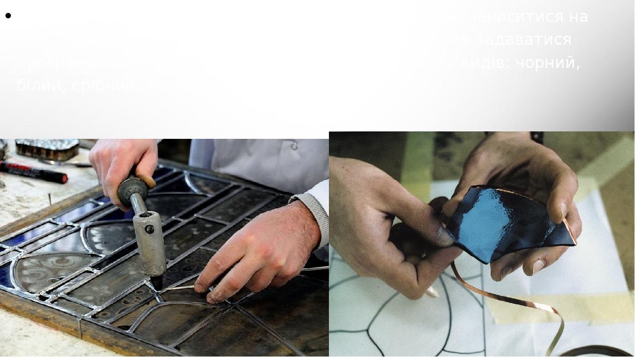 Нанесення контурного малюнка вітража, який може наноситися на скло, джеркало або кераміку. Товщина контуру може задаватися програмою від 2 до 12 мм...