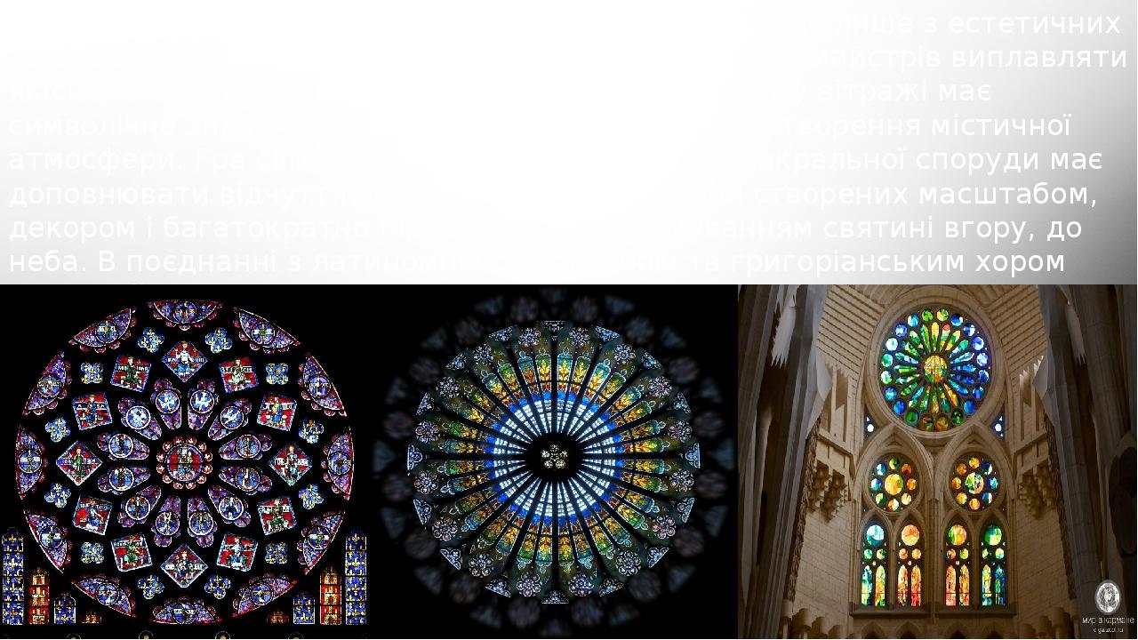 Вітражі у вікнах готичних соборів застосовувались не лише з естетичних міркувань, а й у зв'язку з невмінням середньовічних майстрів виплавляти якіс...