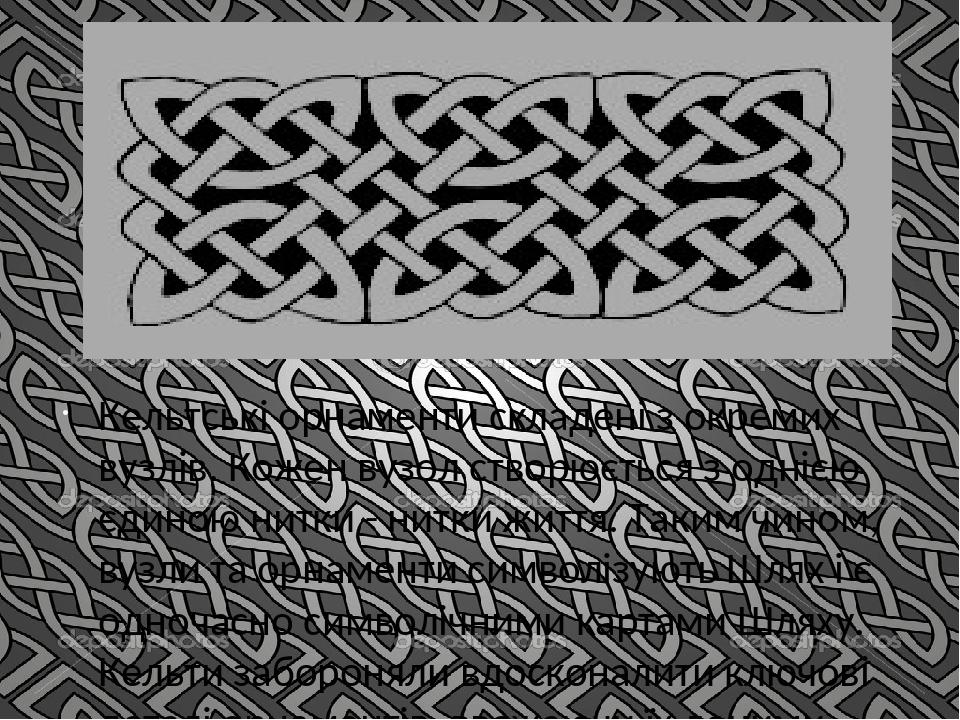 Кельтські орнаменти складені з окремих вузлів. Кожен вузол створюється з однією єдиною нитки - нитки життя. Таким чином, вузли та орнаменти символі...