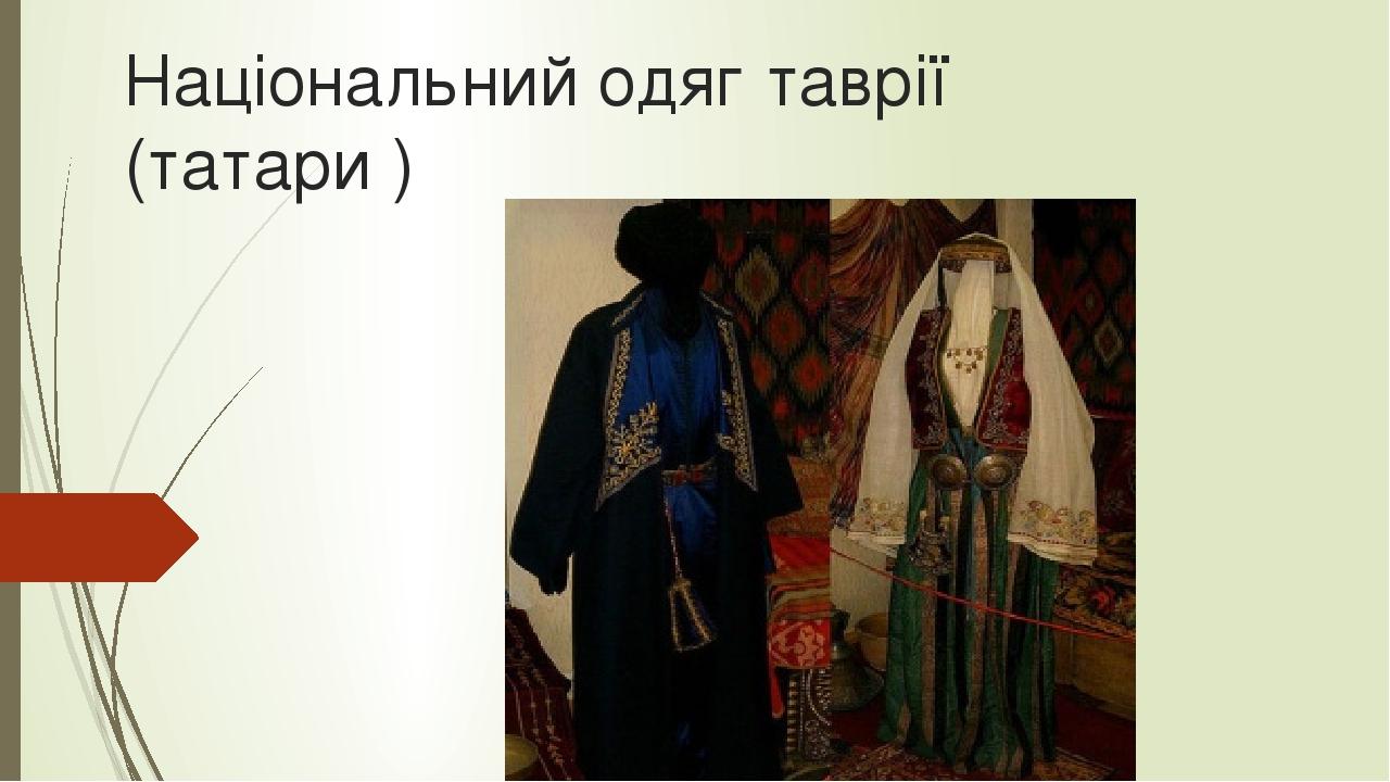 Національний одяг таврії (татари )