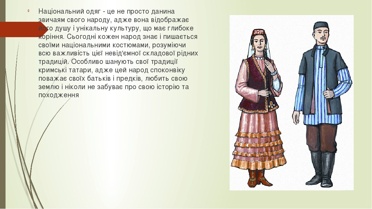 Національний одяг - це не просто данина звичаям свого народу, адже вона відображає його душу і унікальну культуру, що має глибоке коріння. Сьогодні...