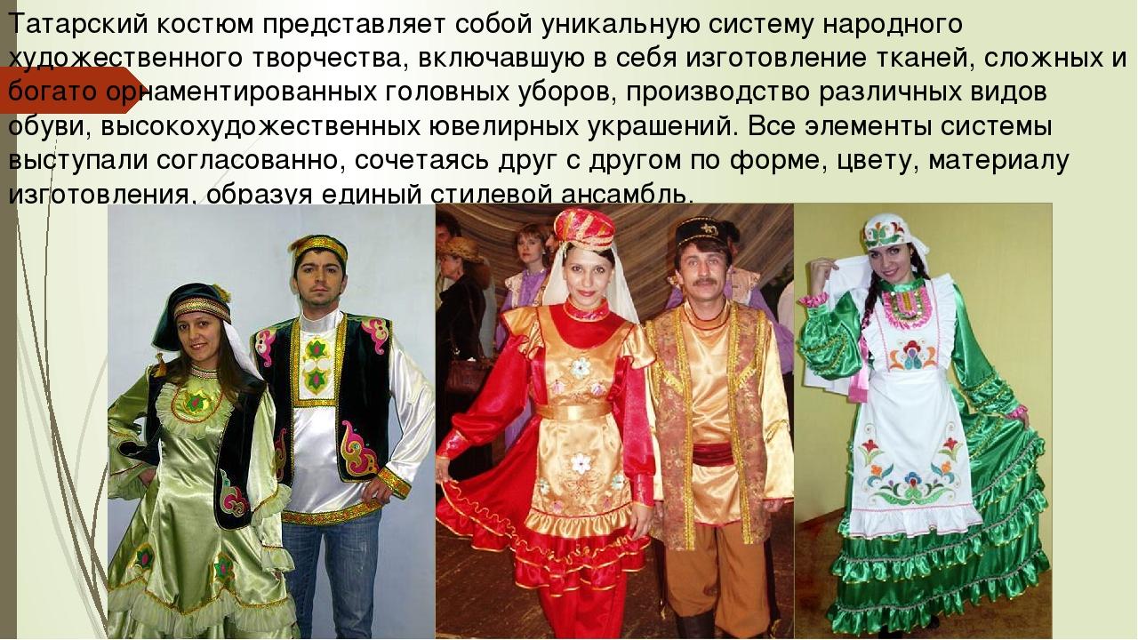 Татарский костюм представляет собой уникальную систему народного художественного творчества, включавшую в себя изготовление тканей, сложных и богат...