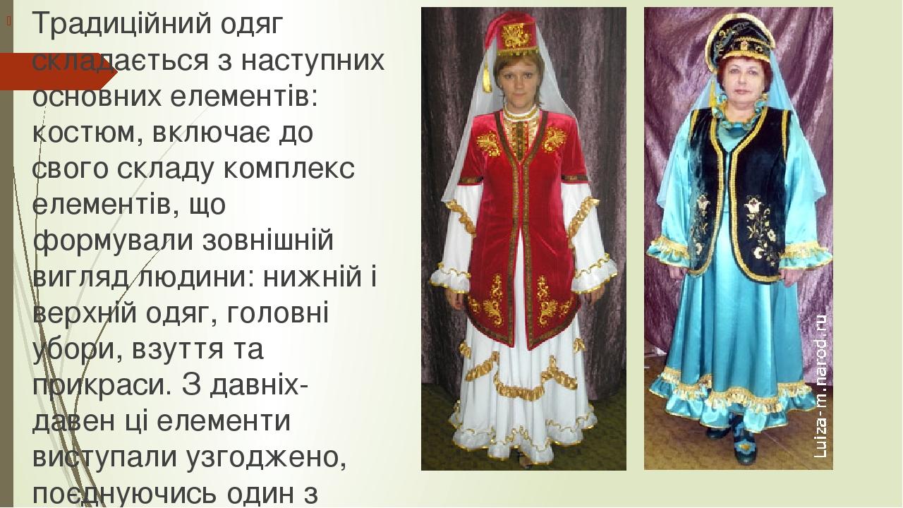Традиційний одяг складається з наступних основних елементів: костюм, включає до свого складу комплекс елементів, що формували зовнішній вигляд люди...