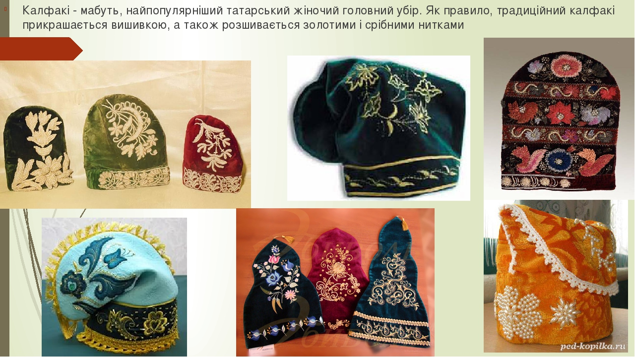 Калфакі - мабуть, найпопулярніший татарський жіночий головний убір. Як правило, традиційний калфакі прикрашається вишивкою, а також розшивається зо...