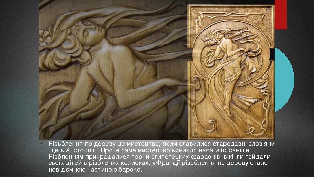 Різьблення по дереву це мистецтво, яким славилисястародавні слов'янище в XI столітті. Проте саме мистецтво виникло набагато раніше. Різбленням пр...