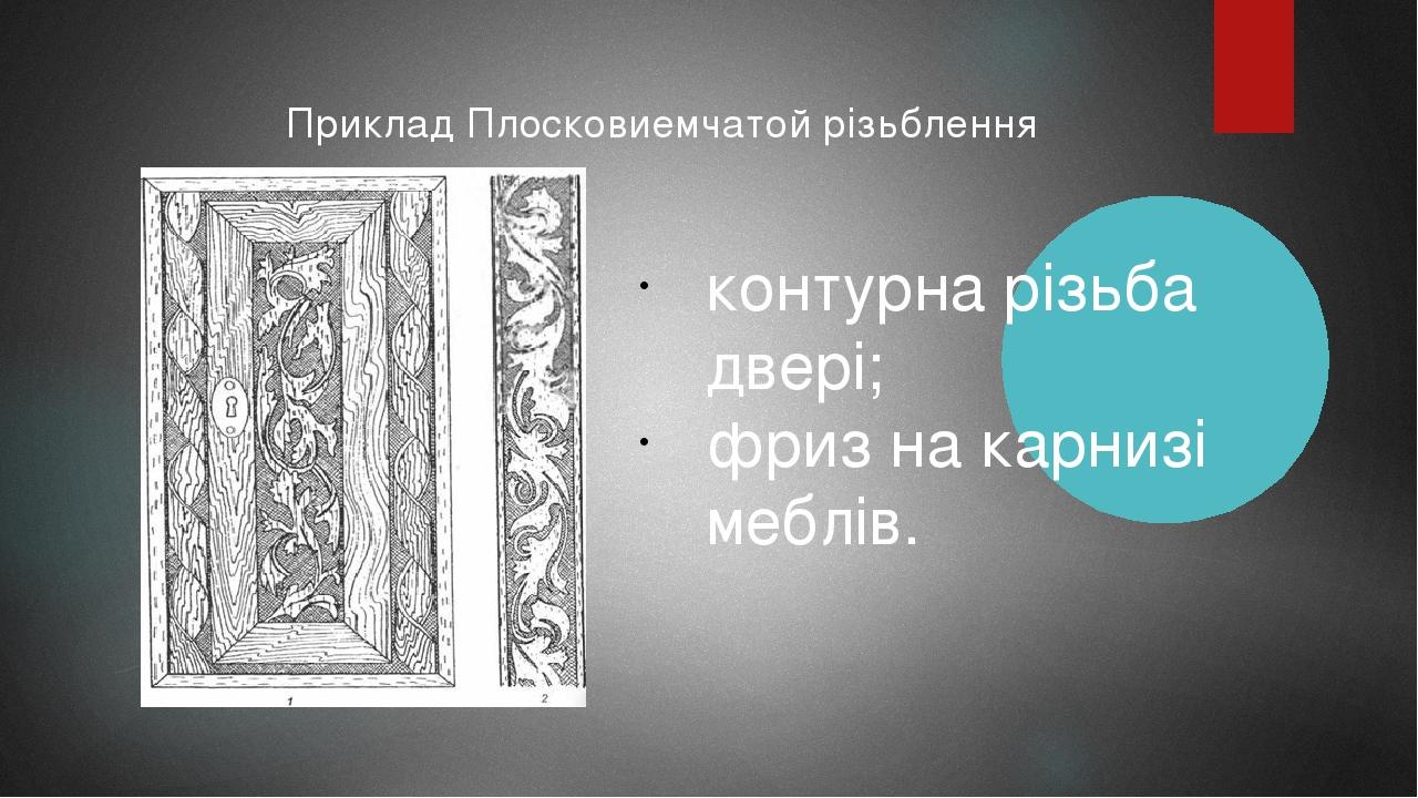 Приклад Плосковиемчатой різьблення контурна різьба двері; фриз на карнизі меблів.