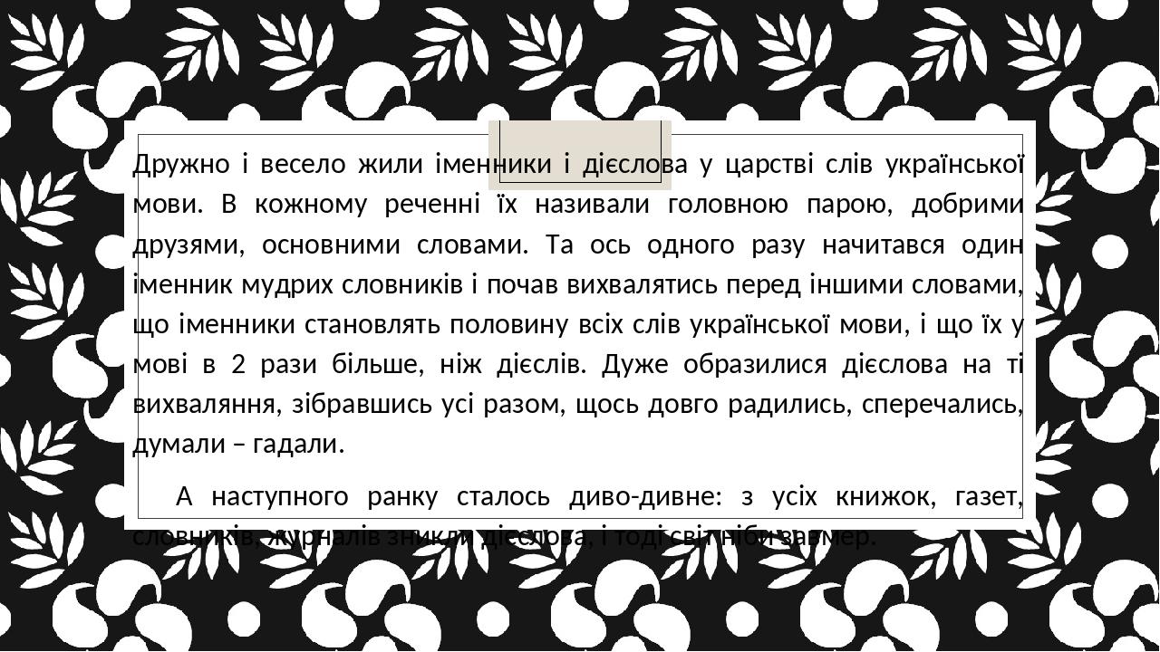 Дружно і весело жили іменники і дієслова у царстві слів української мови. В кожному реченні їх називали головною парою, добрими друзями, основними ...