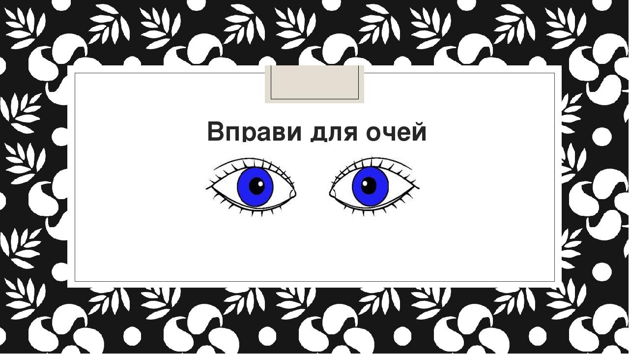 Вправи для очей