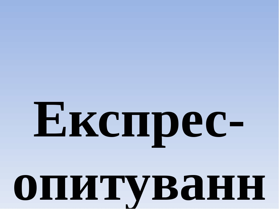 Експрес-опитування