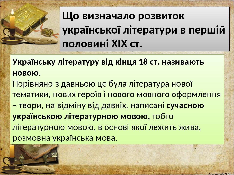 Що визначало розвиток української літератури в першій половині ХІХ ст. Українську літературу від кінця 18 ст. називають новою. Порівняно з давньою ...