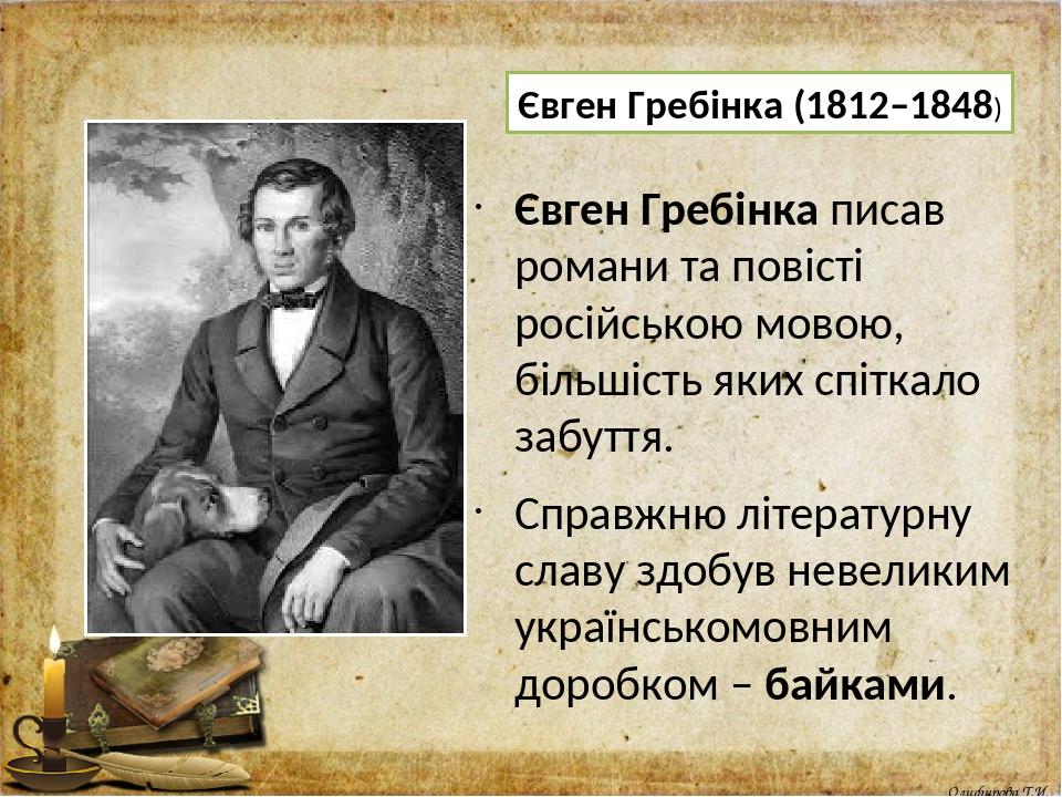 Євген Гребінка писав романи та повісті російською мовою, більшість яких спіткало забуття. Справжню літературну славу здобув невеликим українськомов...