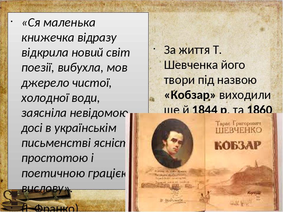 «Ся маленька книжечка відразу відкрила новий світ поезії, вибухла, мов джерело чистої, холодної води, заясніла невідомою досі в українськім письмен...