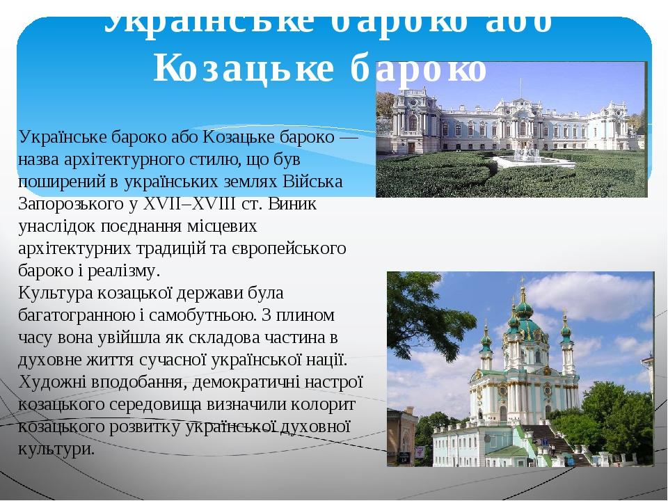 Українське бароко або Козацьке бароко Українське бароко або Козацьке бароко — назва архітектурного стилю, що був поширений в українських землях Вій...