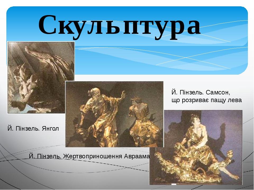 Скульптура Й. Пінзель. Янгол Й. Пінзель. Жертвоприношення Авраама Й. Пінзель. Самсон, що розриває пащу лева