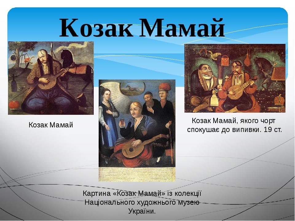 Козак Мамай Козак Мамай, якого чорт спокушає до випивки. 19 ст. Козак Мамай Картина «Козак Мамай» із колекції Національного художнього музею України.