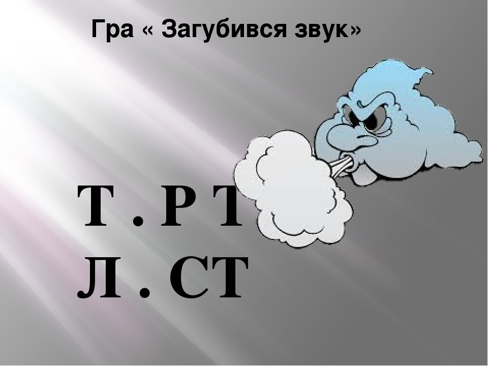 Т . Р Т Л . СТ Гра « Загубився звук»