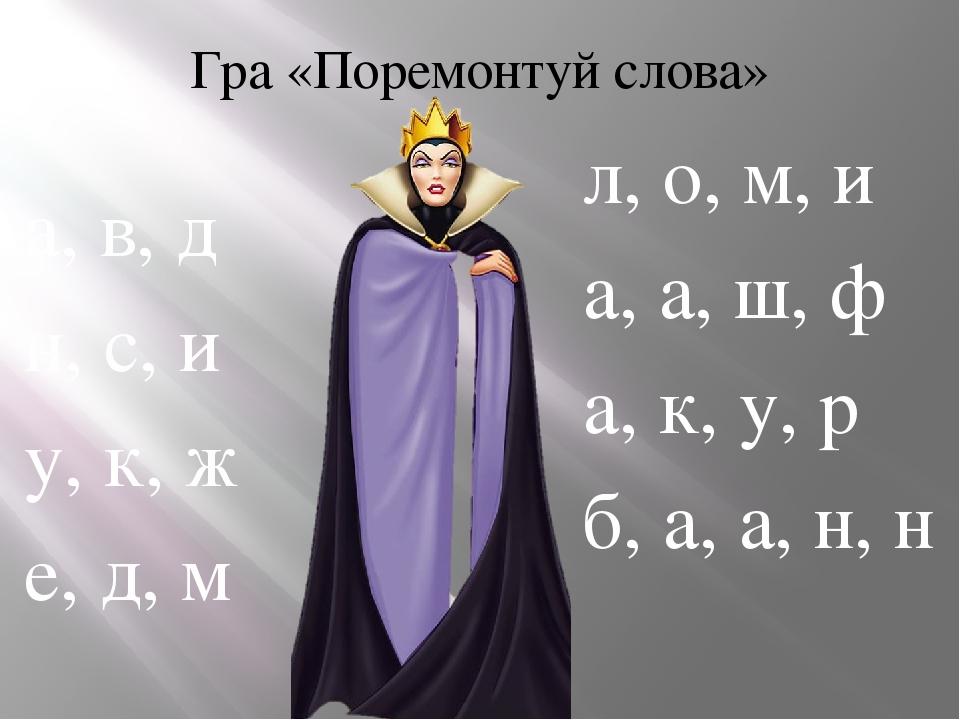 Гра «Поремонтуй слова» л, о, м, и а, а, ш, ф а, к, у, р б, а, а, н, н а, в, д н, с, и у, к, ж е, д, м