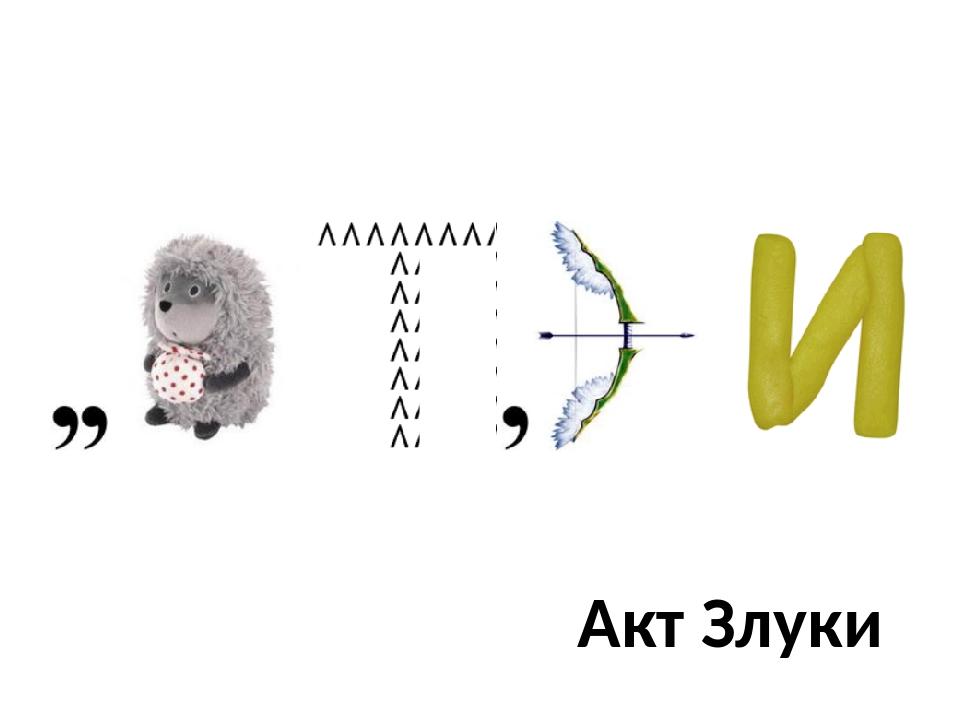 Акт Злуки