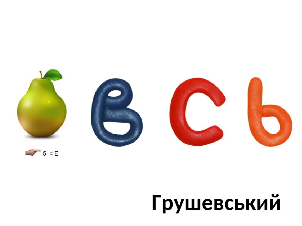 Грушевський